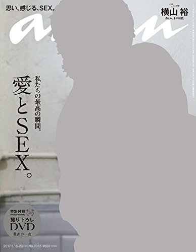 anan ( アンアン ) 2017/08/23 [ 愛とSEX ]