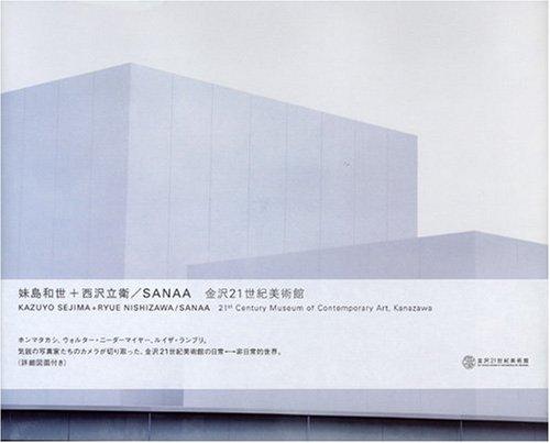 妹島和世+西沢立衛/SANAA 金沢21世紀美術館の詳細を見る