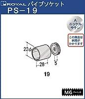 ハンガー パイプ ソケット φ19 【 ロイヤル 】Aニッケルサテンめっき PS-19 [HB-19用]