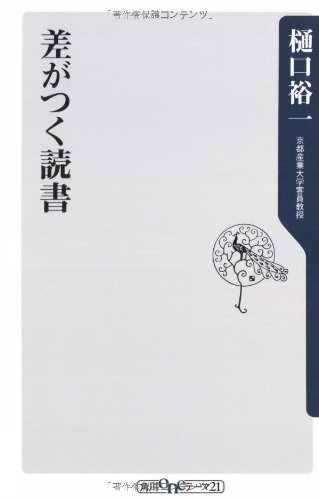 差がつく読書 (角川oneテーマ21)の詳細を見る