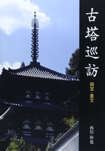 古塔巡訪―国宝・重文
