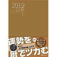 孔子経営手帳2019 (気学ビジネス手帳)