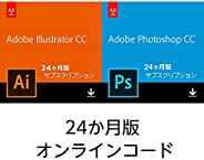 Adobe Illustrator + Photoshop 24か月版 Windows/Mac/iPad対応 オンラインコード版(Amazon.co.jp限定)