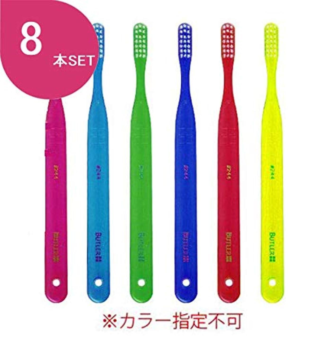 準備する丘アドバンテージバトラー歯ブラシ 8本 #244