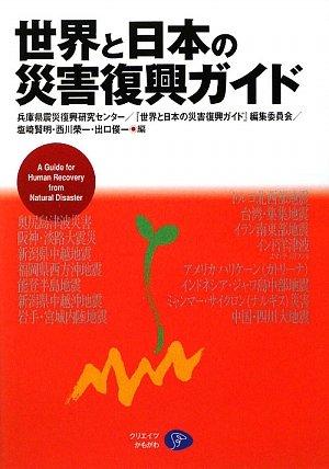 世界と日本の災害復興ガイドの詳細を見る