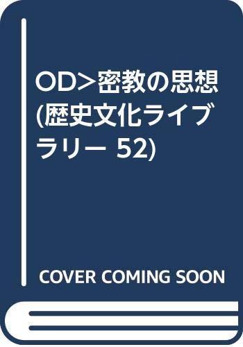 [画像:OD>密教の思想 (歴史文化ライブラリー 52)]