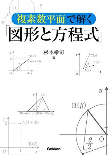 「複素数平面」で解く「図形と方程式」