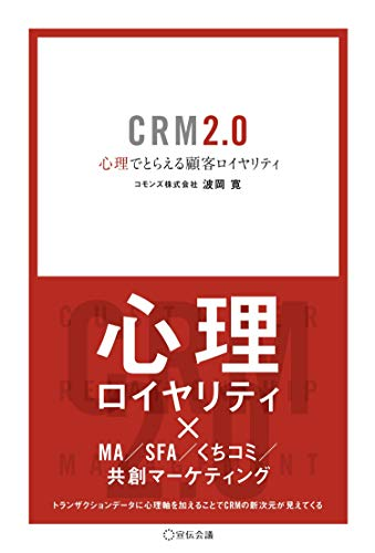 CRM2.0 心理でとらえる顧客ロイヤリティ (Business Books)