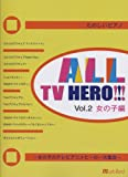 たのしいピアノ ALL テレビ・ヒーロー 〈第2章〉 女の子編