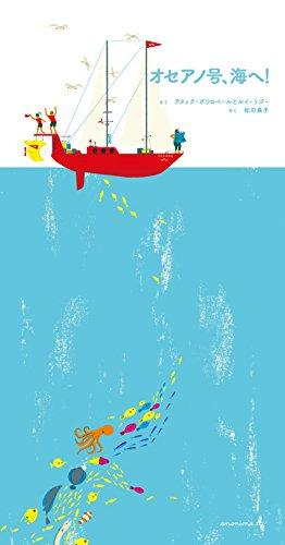 オセアノ号、海へ!の詳細を見る