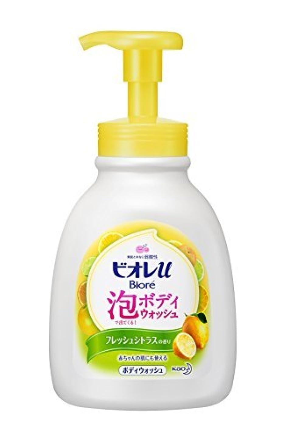 嫌いカート収縮花王 ビオレu 泡で出てくるボディウォッシュ フレッシュシトラスの香り ポンプ 600ml × 4個セット