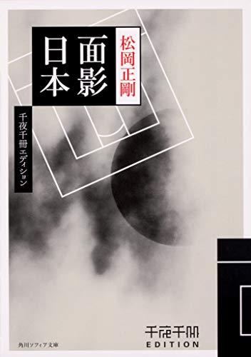 [画像:千夜千冊エディション 面影日本 (角川ソフィア文庫)]