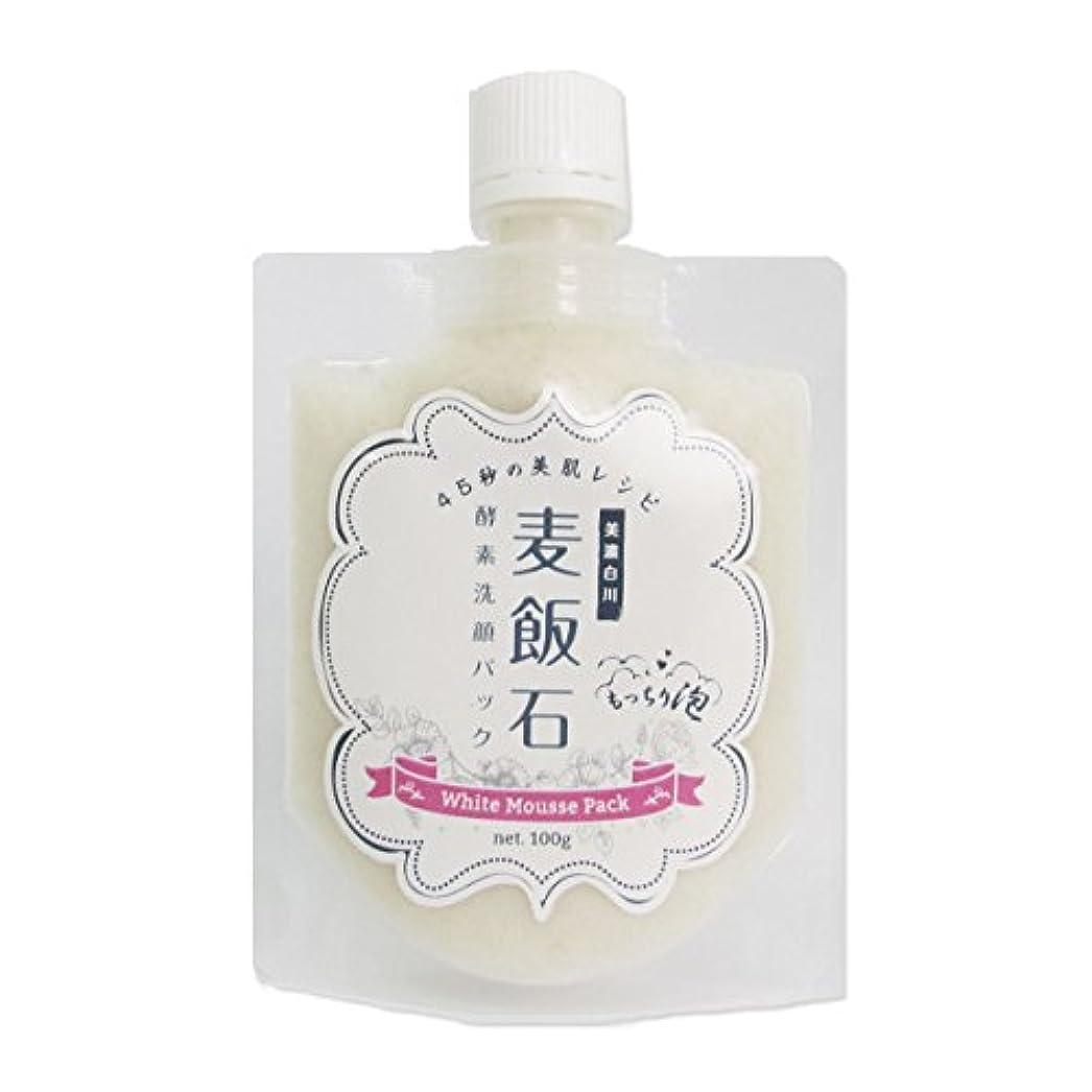 序文母音流用するシミ 洗顔 泡 洗顔フォーム ホワイトムースパック
