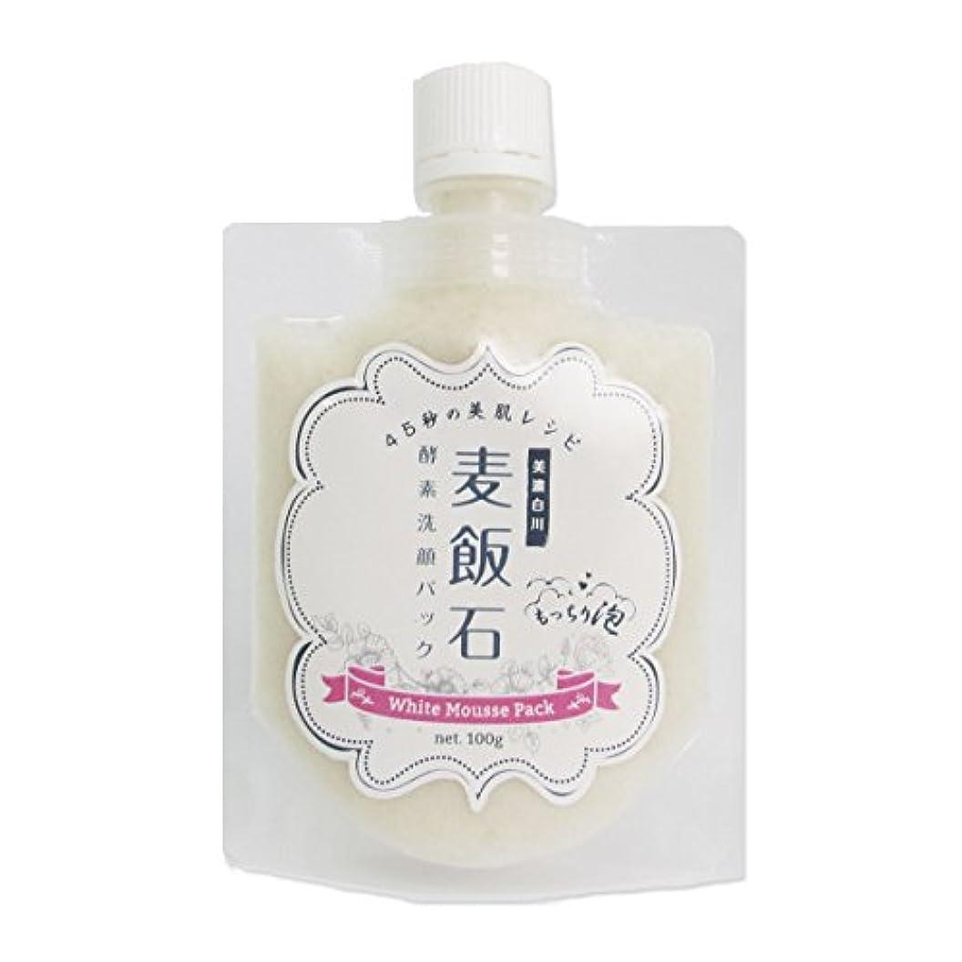 モンク便利さ梨シミ 洗顔 泡 洗顔フォーム ホワイトムースパック