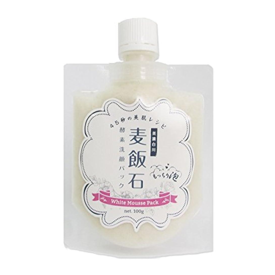 廃止アイドル研究所シミ 洗顔 泡 洗顔フォーム ホワイトムースパック