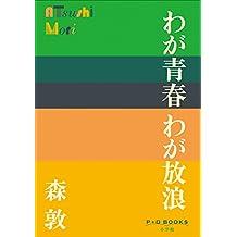 P+D BOOKS わが青春 わが放浪
