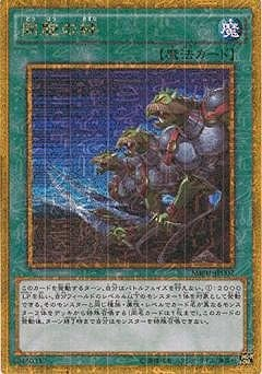 遊戯王/第9期/MB01-JP002 同胞の絆【ミレニアムゴールドレア】