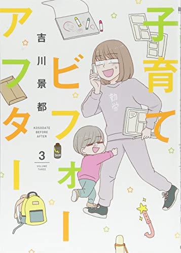 子育てビフォーアフター 3 (BUNCH COMICS)