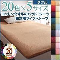 20色から選べる!ザブザブ洗えて気持ちいい!コットンタオルの和式用フィットシーツ ダブル フレンチピンク