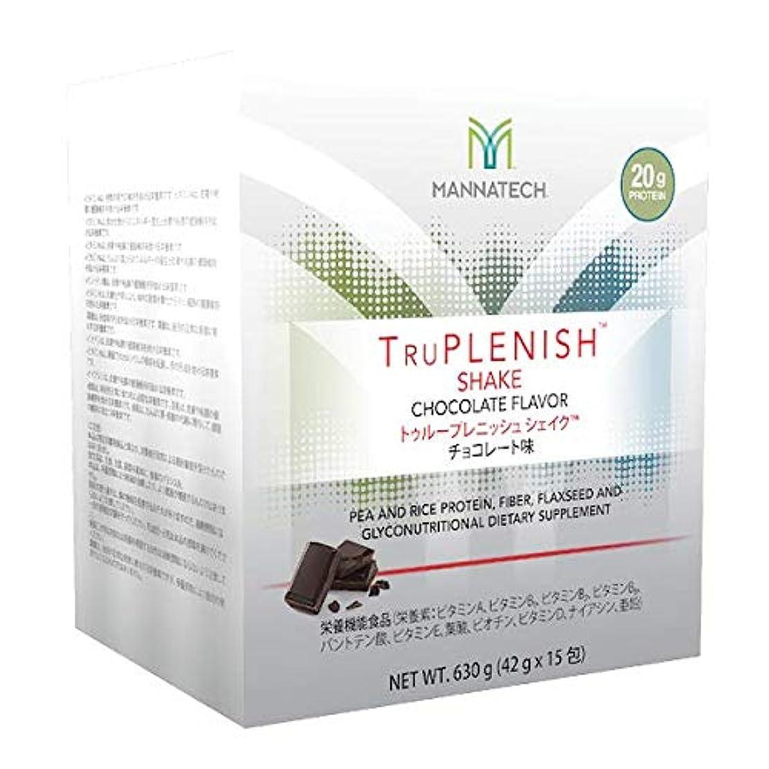 ポイント欺強調するマナテック Mannatech トゥループレニッシュ シェイク(チョコレート味)42g×15包 0243030