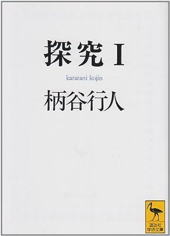 探究(1) (講談社学術文庫)