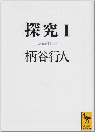 探究(1) (講談社学術文庫)の詳細を見る