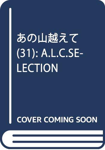 あの山越えて(31): A.L.C.SELECTION