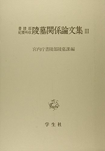 書陵部紀要所収 陵墓関係論文集〈3〉