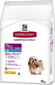ヒルズ サイエンス・ダイエット シニアプラス 高齢犬用 10歳以上 チキン 小粒