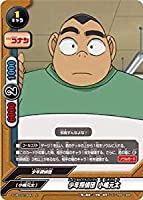 少年探偵団 小嶋元太 上 バディファイト 名探偵 コナン s-ub-c01-0041