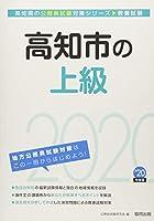 高知市の上級〈2020年度〉 (高知県の公務員試験対策シリーズ)