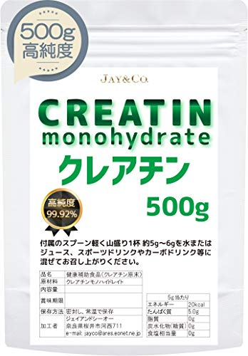 高純度 クレアチン 原末 無添加 パウダー (500g)