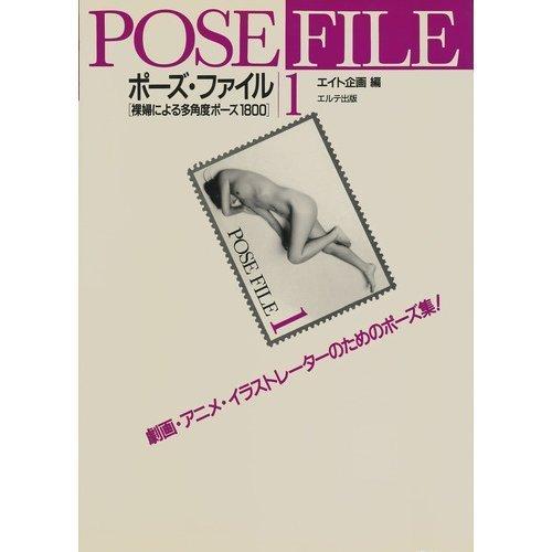 ポ−ズ・ファイル (1) 裸婦による多角度ポーズ1800