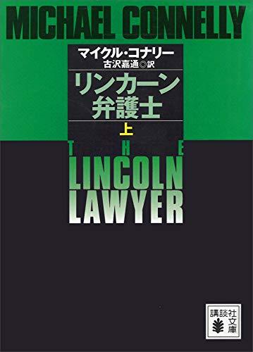 [マイクル・コナリー]のリンカーン弁護士(上) (講談社文庫)