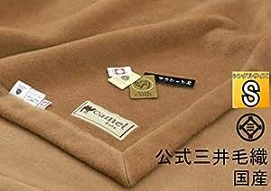 ロイヤル1 キャメル毛布(毛羽部) シングル アラシャン産キャメル毛布 公式三井毛織 国産