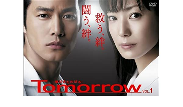 Amazon.co.jp | Tomorrow 陽はま...