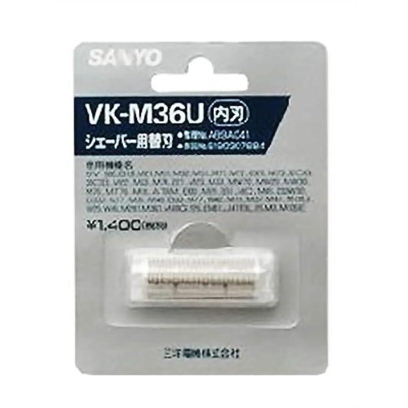 皿急いで不適切なSANYO シェーバー用替刃 内刃 KA-VK-M36U