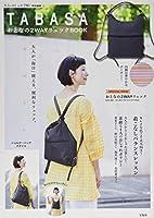 大人のおしゃれ手帖特別編集 TABASA おとなの2WAYリュックBOOK (ブランドブック)