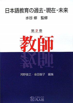 日本語教育の過去・現在・未来 第2巻 教師