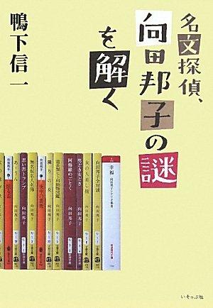 名文探偵、向田邦子の謎を解く
