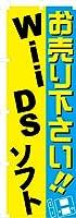 のぼり 旗 お売り下さい wii&DS(N-747)MTのぼりシリーズ [埼玉_自社倉庫より発送]