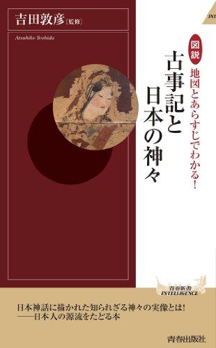 図説 地図とあらすじでわかる! 古事記と日本の神々 (青春新書インテリジェンス)の詳細を見る
