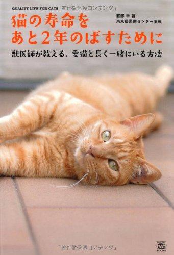 猫の寿命をあと2年のばすために 獣医師が教える愛猫と長く一緒にいる方法 (TWJ books)の詳細を見る