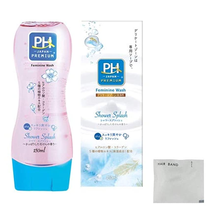 禁止バンクコメントPH JAPAN プレミアム フェミニンウォッシュ 150ml シャワースプラッシュ×2個 + ヘアゴム(カラーはおまかせ)セット