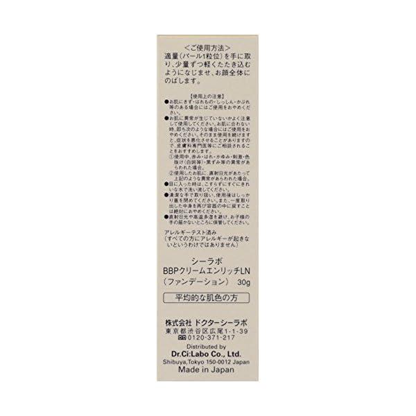 ドクターシーラボ BBパーフェクトクリーム エ...の紹介画像5