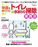 幸運を呼びこむトイレ&水まわり掃除実践法?こう掃除すればキレイに!そして幸せが必ず来る!!