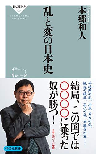 乱と変の日本史 (祥伝社新書)