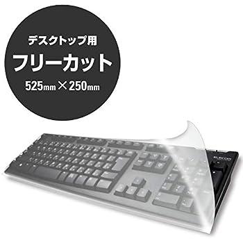 エレコム キーボードカバー フリータイプ デスクトップ PKU-FREE1
