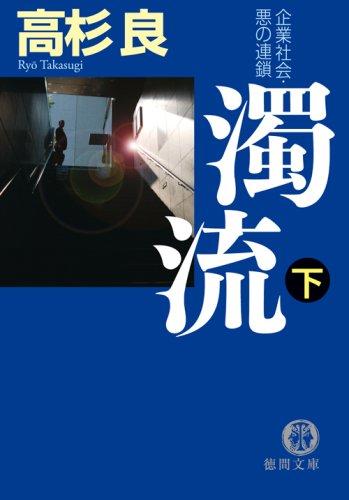 濁流〈下〉―企業社会・悪の連鎖 (徳間文庫)の詳細を見る