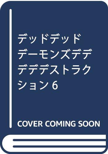 デッドデッドデーモンズデデデデデストラクション 6 (ビッグ コミックス〔スペシャル〕)